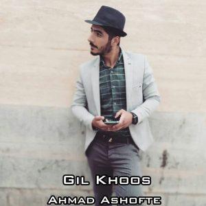 احمد اشفته گیل خوس
