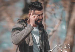 بیوگرافی مازیار باقری